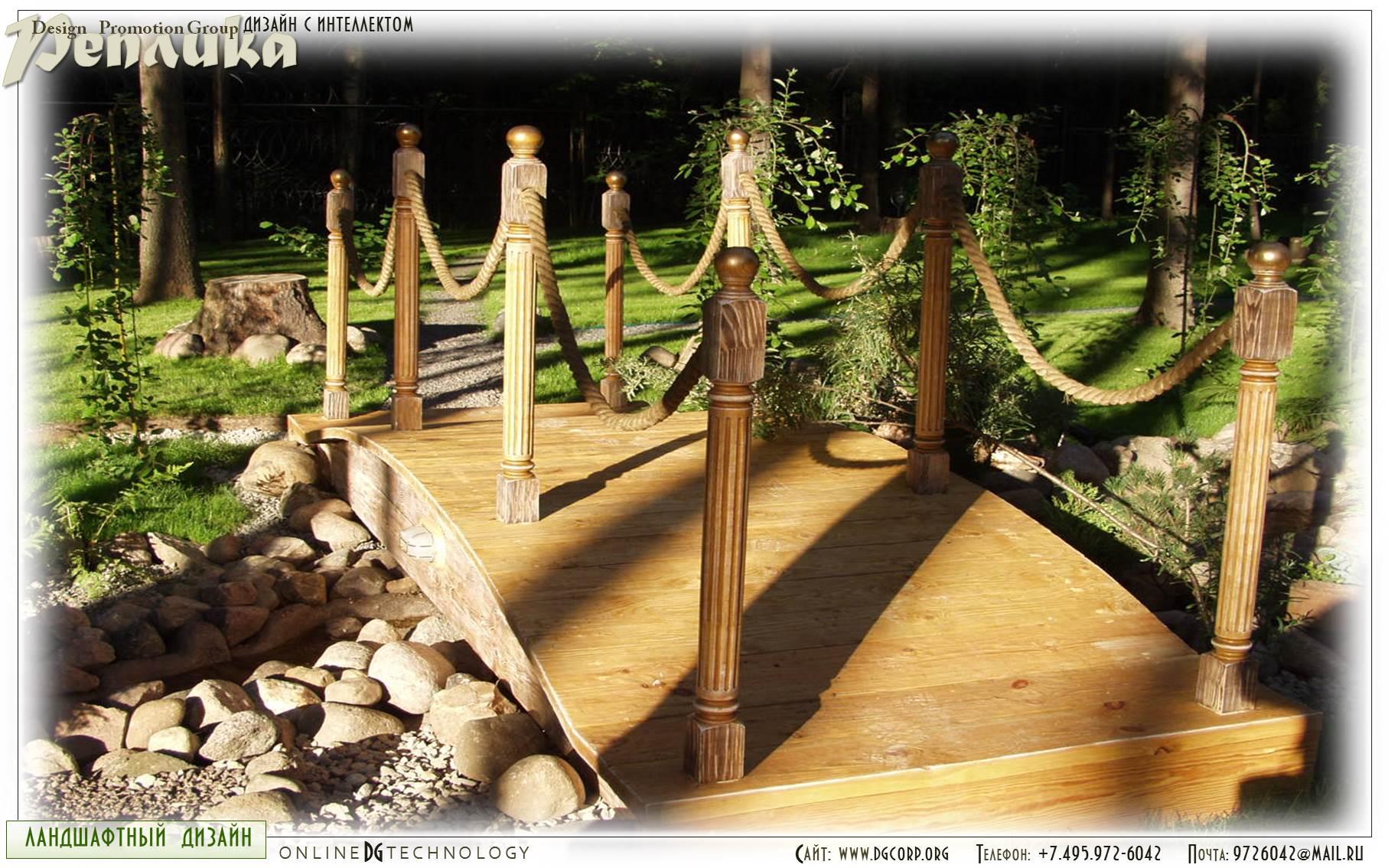 Ландшафтный дизайн деревянные мостик